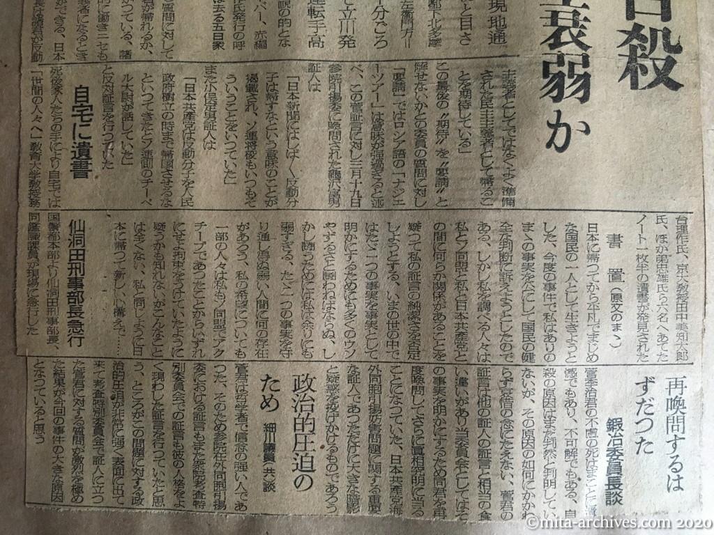 東京新聞 昭和25年(1950)4月8日 菅通訳 飛込み自殺 吉祥寺西方で 極度の神経衰弱か 徳田要請問題の中心人物