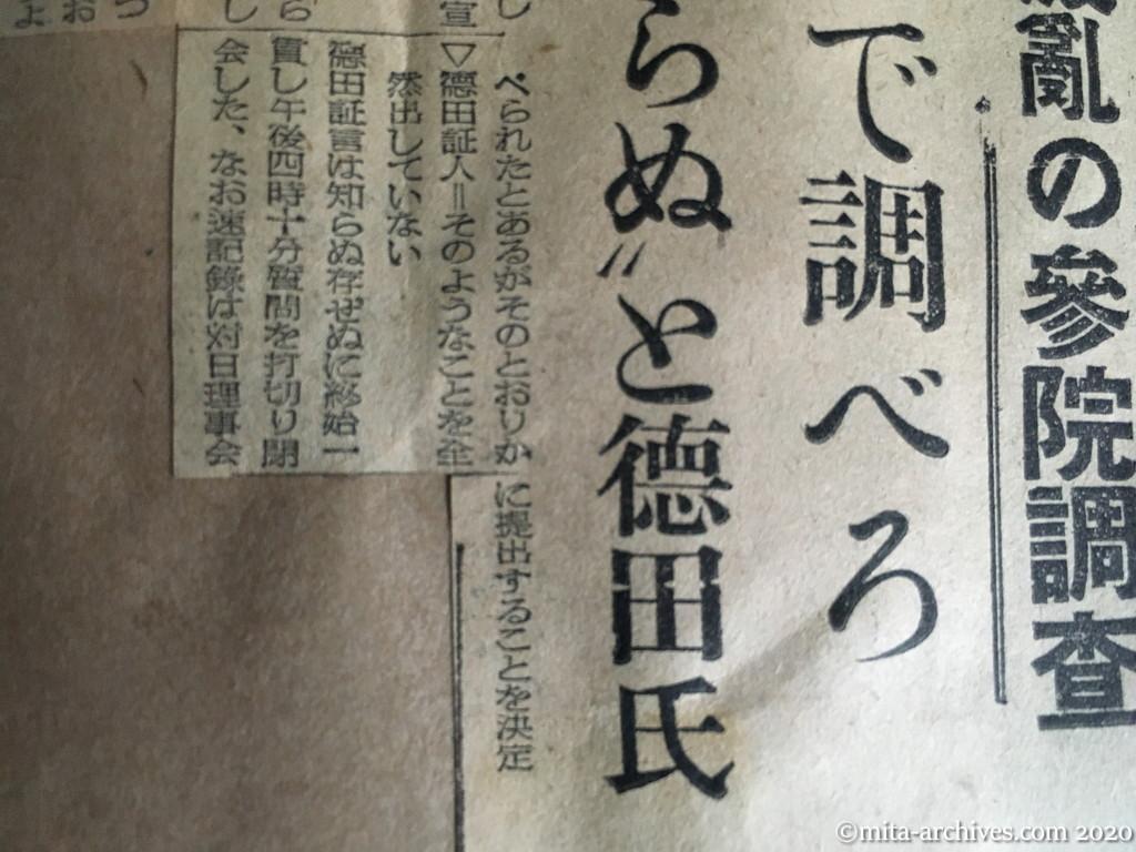 時事 昭和25年(1950)3月11日 要請問題・波乱の参院調査 〝モスクワで調べろ 俺は知らぬ〟と徳田氏