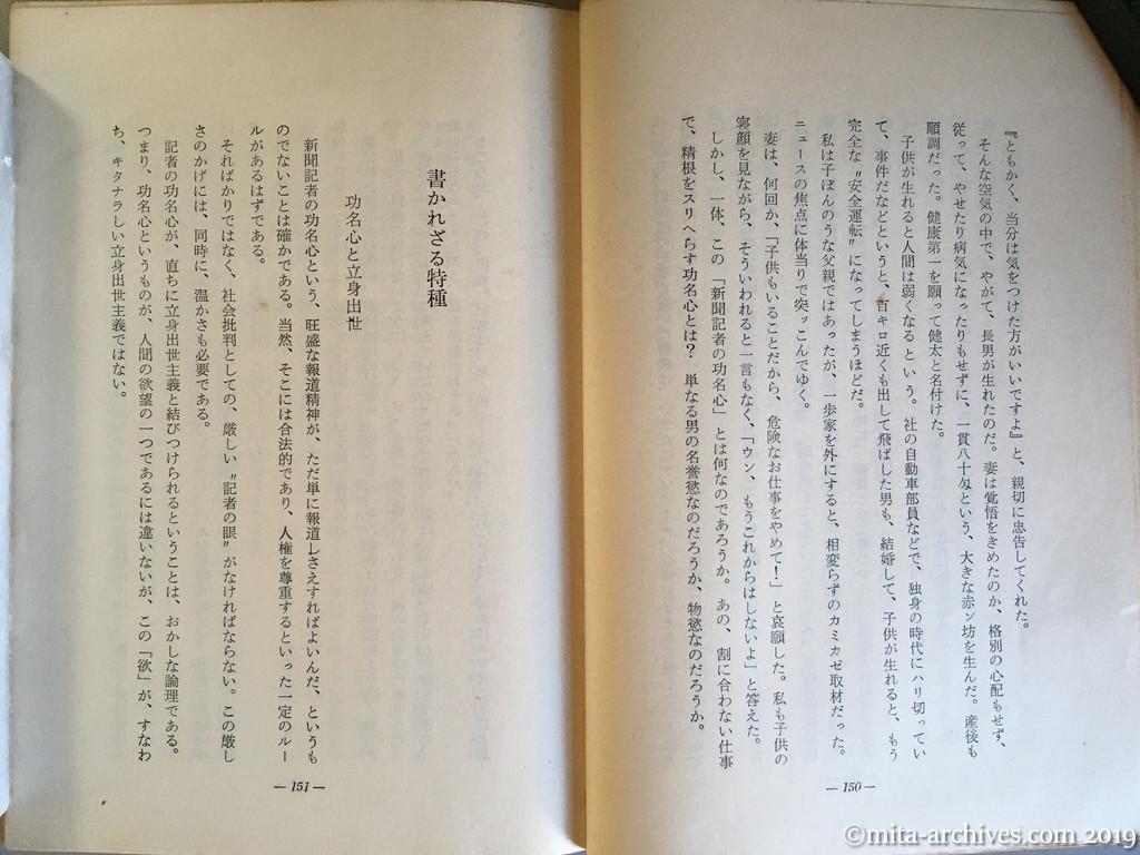 ミタ・アーカイブス最後の事件記者 p.150-151 立身出世主義ではない
